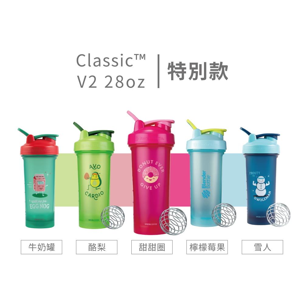 【Blender Bottle】Classic V2系列-特別款防漏搖搖杯28oz(多色) 8