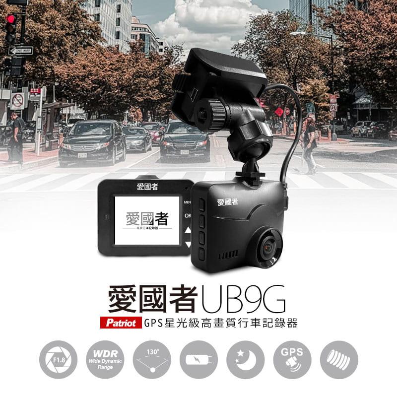 【愛國者】 UB9G 1080P夜視星光級GPS測速行車記錄器(送16G記憶卡) 1