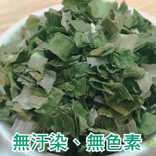 【搭嘴好食】即食沖泡乾燥青蔥片45g 可全素 3