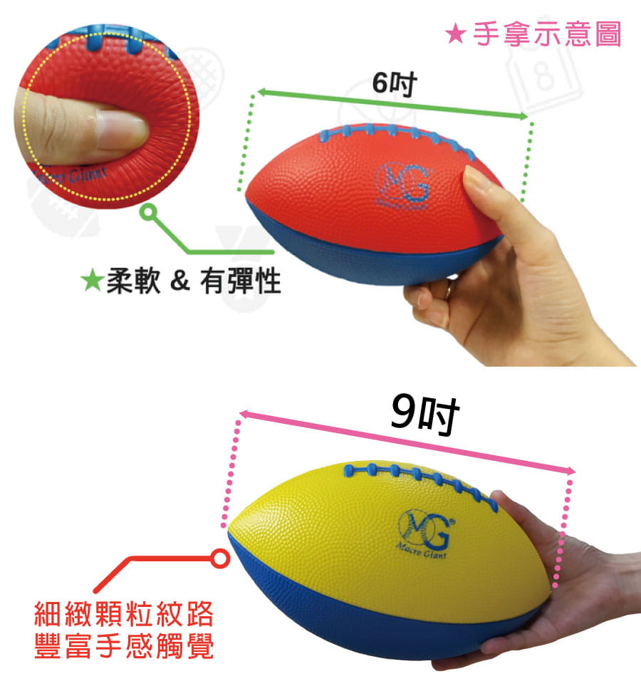 【MACRO GIANT】MIT兒童遊戲橄欖球 4