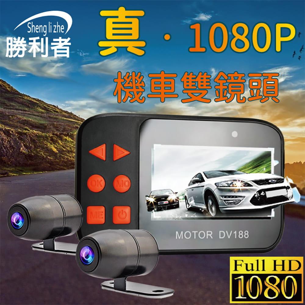 【勝利者】1080P防水雙鏡頭機車行車紀錄器 0