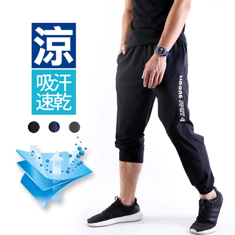 【JU休閒】涼感 ! 透氣速乾吸排涼感束口運動褲 冰絲褲 速乾褲 (有加大尺碼) 0