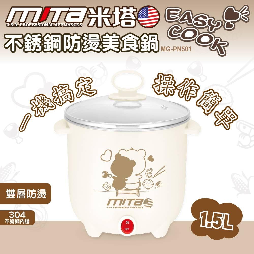 米塔美食鍋1.5L 0