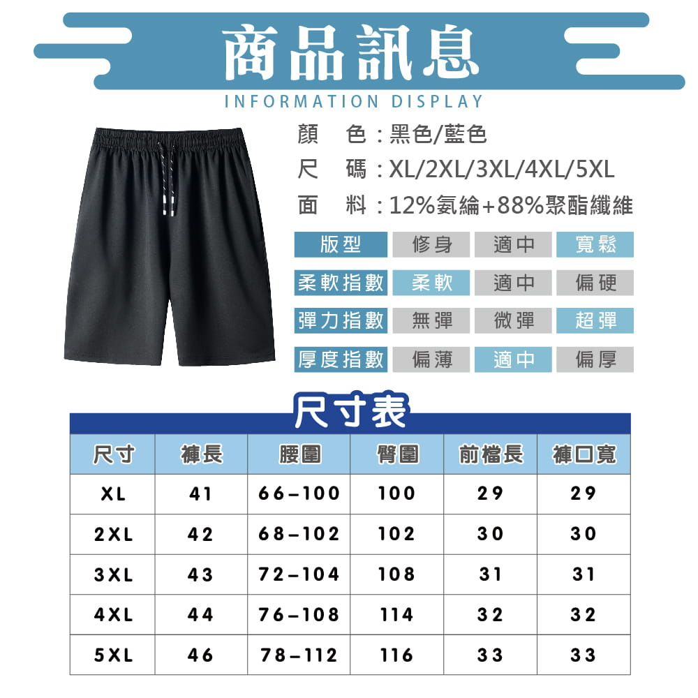 【NEW FORCE】高機能彈力抽繩運動男短褲-2色可選 12