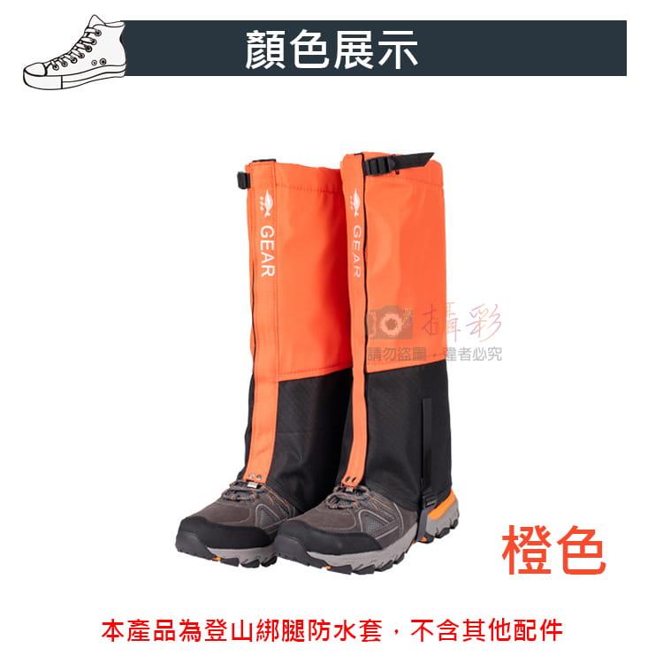 登山綁腿防水套 一雙入 男女通用 3