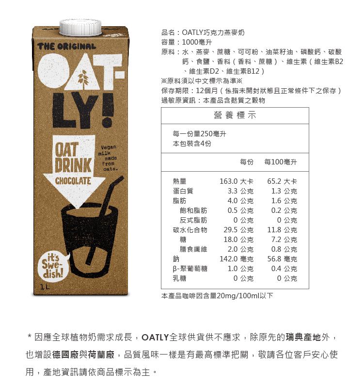 【Oatly】燕麥奶 植物奶領導品牌 1000ML/瓶 10