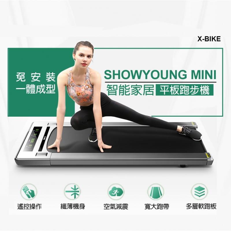 小漾智能平板跑步機 SHOWYOUNG MINI