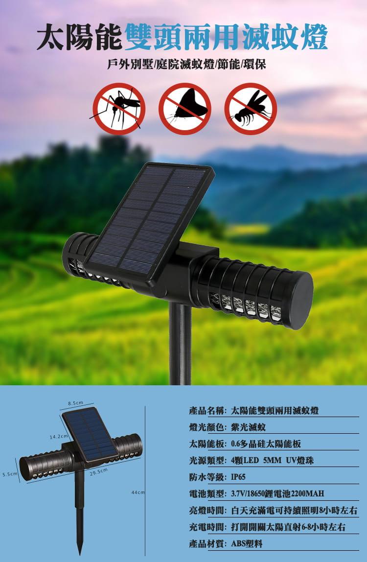 【JAR嚴選】太陽能雙頭兩用滅蚊燈(節能 環保 靜音滅蚊) 9
