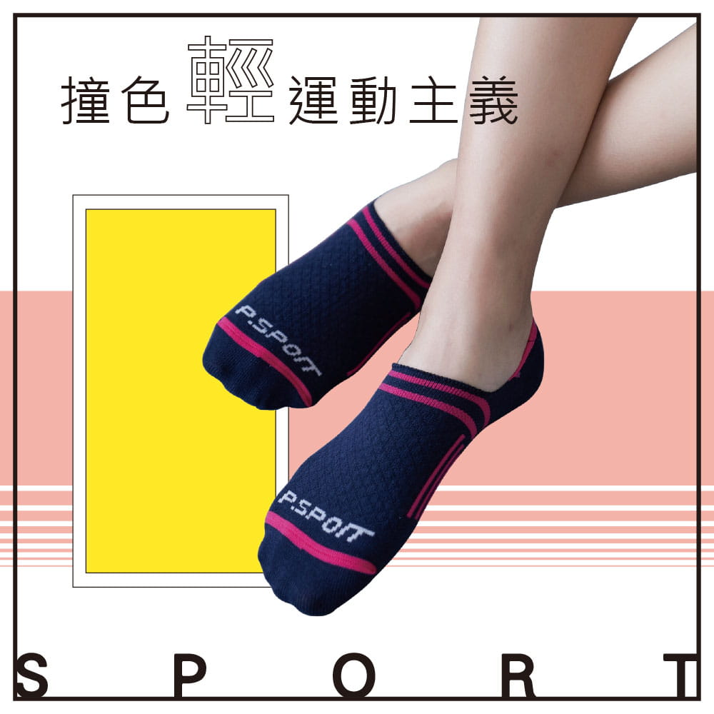 【Peilou】義式對目0束痕輕量足弓隱形襪套(男/女款) 12