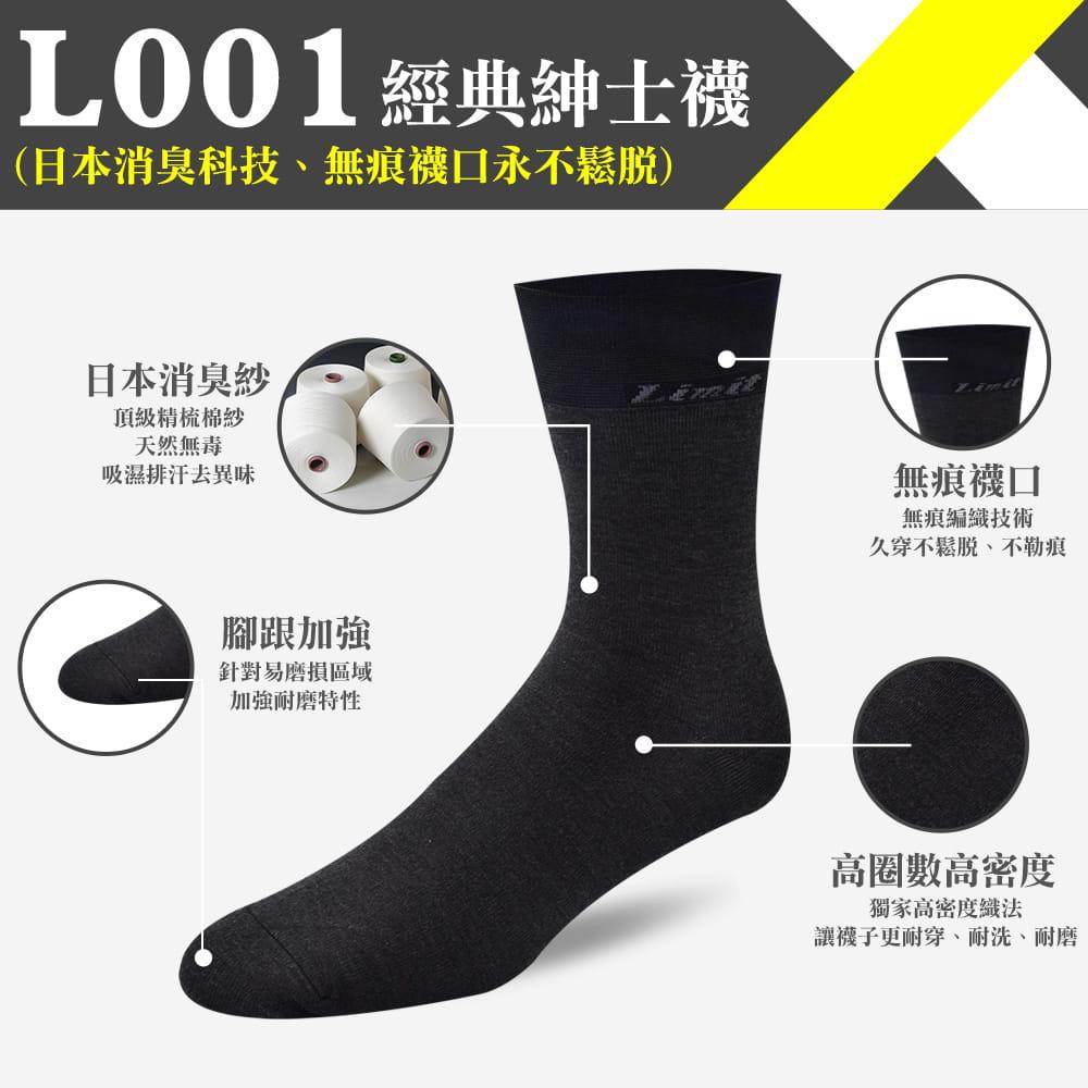 【力美特機能襪】經典紳士襪(黑) 0