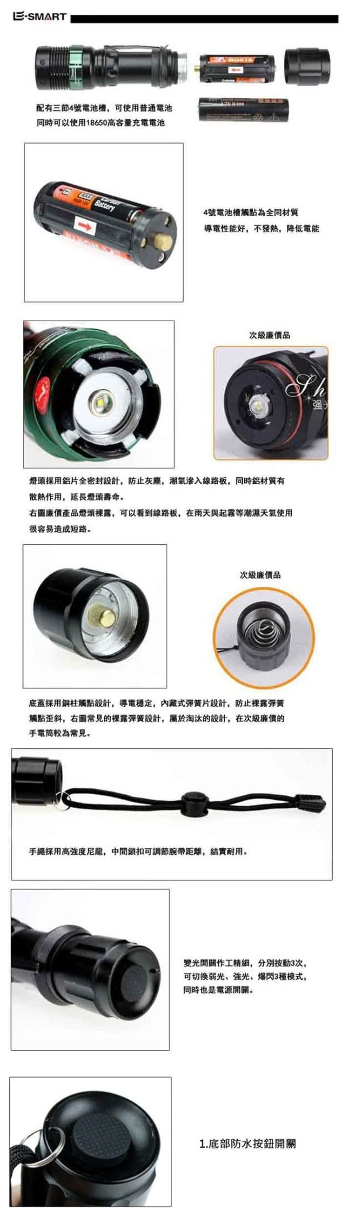 旋轉變焦強光手電筒 Q5 LED 6件組 戰術手電筒自行車燈 2