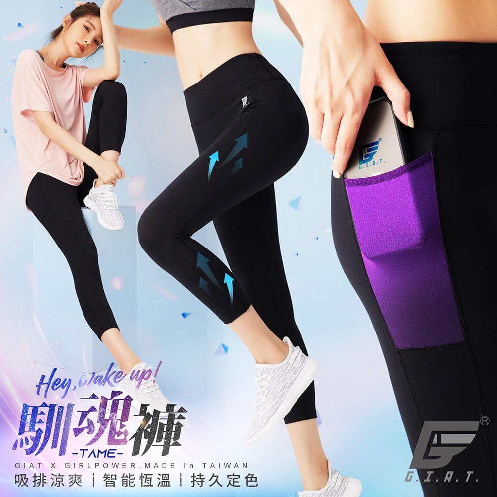 【GIAT】台灣製UV排汗機能壓力八分褲(馴魂褲) 0