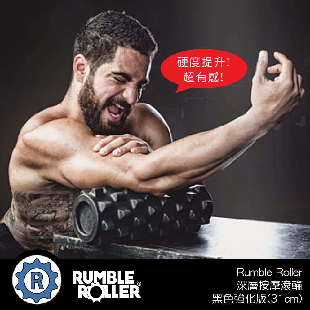 【Rumble Roller】深層按摩滾輪-黑色強化短版狼牙棒