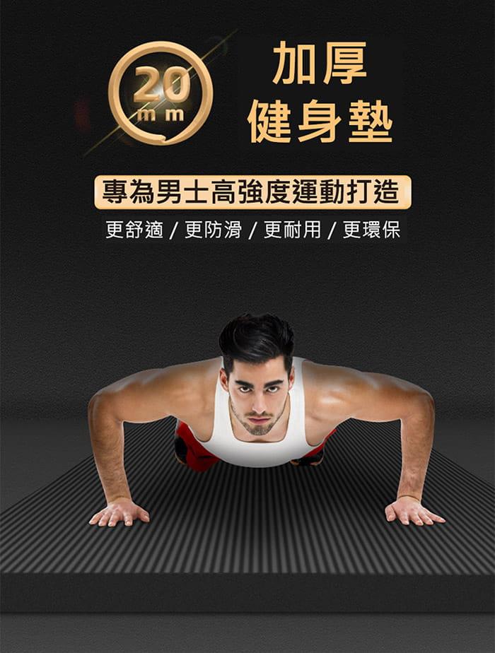 [X-BIKE]加大超厚款 20mm厚 200x80cm 男版瑜珈墊 XFE-YG22 9