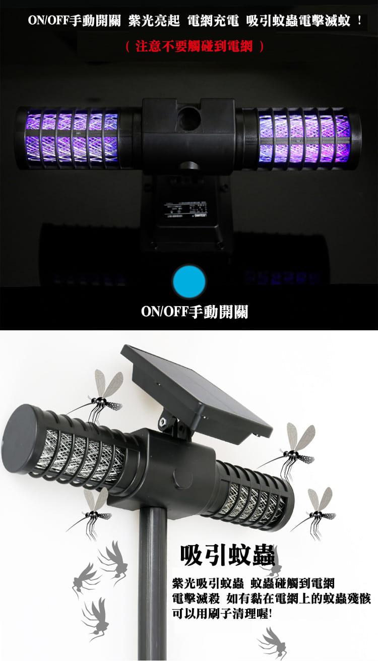 【JAR嚴選】太陽能雙頭兩用滅蚊燈(節能 環保 靜音滅蚊) 1