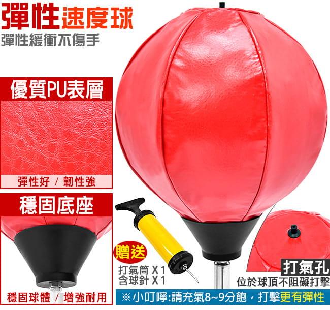 吸盤底座立式速度球(送拳擊手套+打氣筒) 10