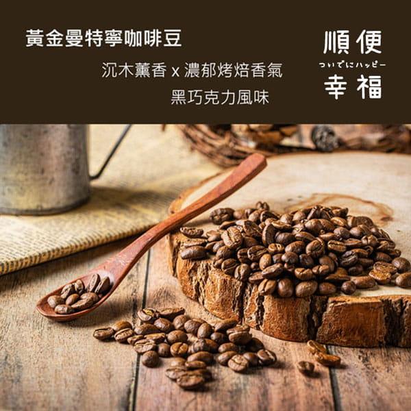 【順便幸福】-濃醇薰香黃金曼特寧咖啡豆1袋(半磅227g/袋)【可代客研磨咖啡粉】 4