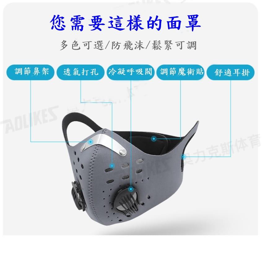 【CAIYI 凱溢】AOLIKES 騎行面罩口罩 防霧霾pm2.5活性炭面罩 防塵防風保暖 3
