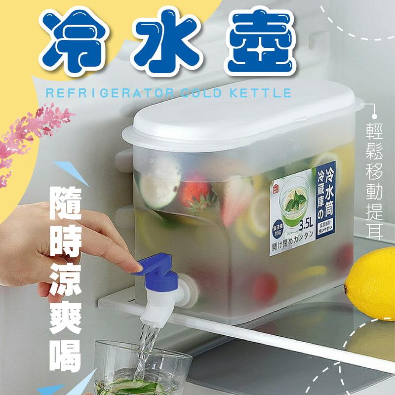 按壓式龍頭冷水壺3.5L 涼水壺 冰水壺 0