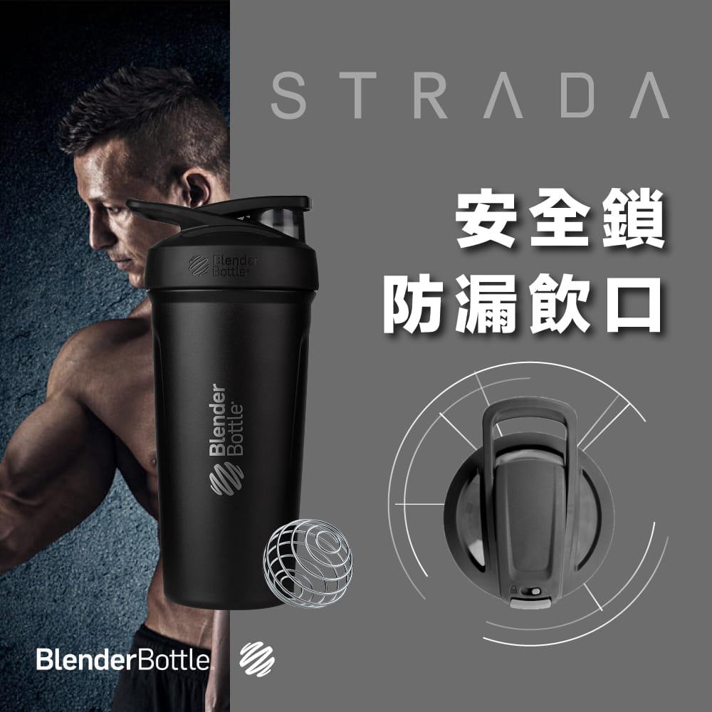 【Blender Bottle】Strada系列|雙層不鏽鋼|卓越搖搖杯|24oz|5色 6