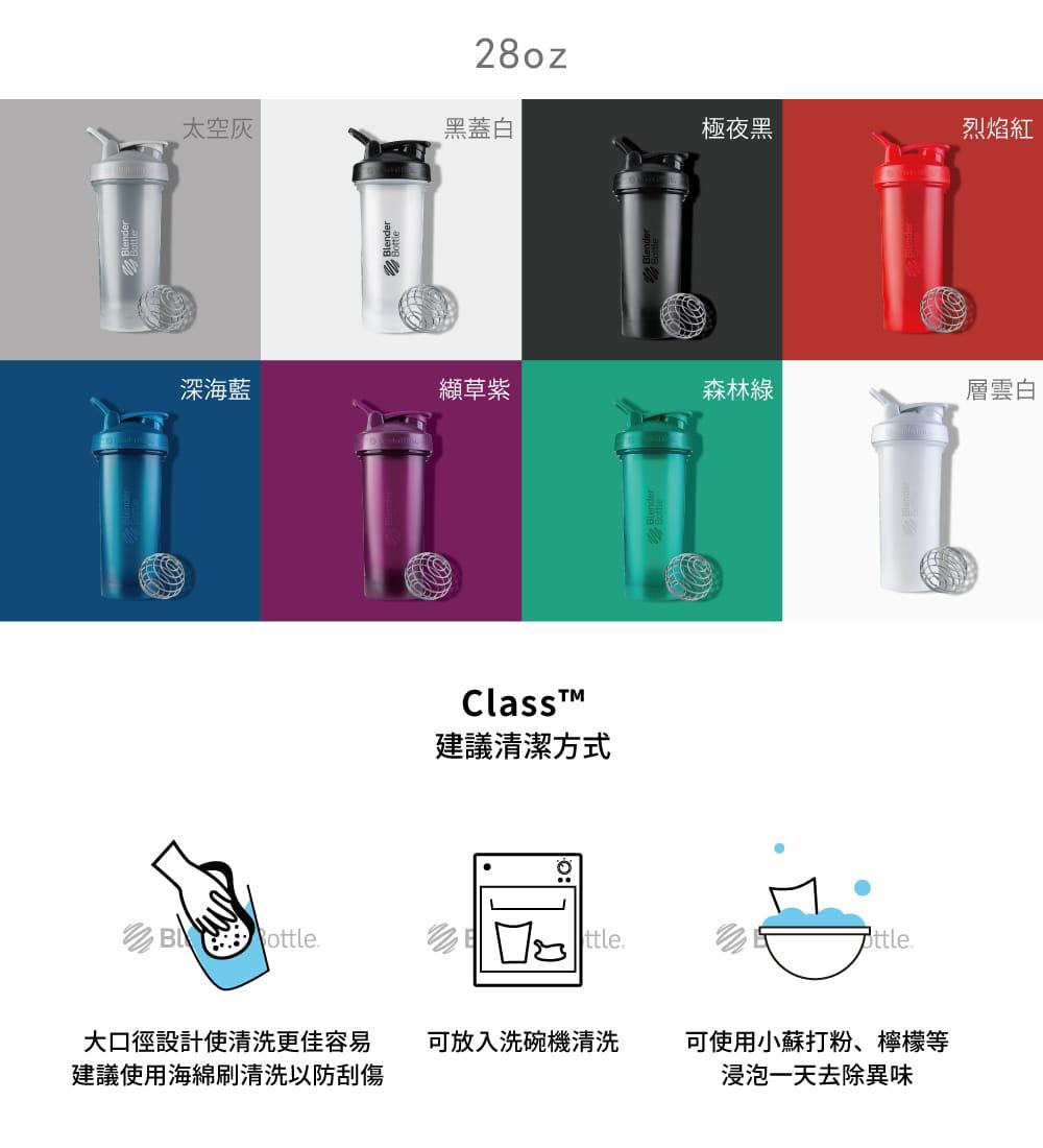 【Blender Bottle】Classic V2系列-經典防漏搖搖杯28oz 8