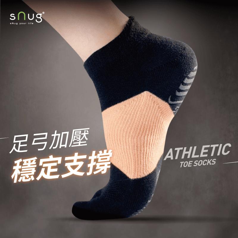 【sNug】極速五趾運動船襪 運動專業用襪 頂級規格 碟煞級止滑 加壓防護 健康除臭 0