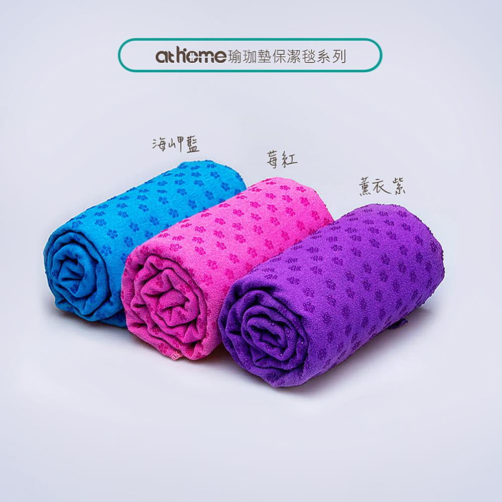 【athome】 瑜珈墊保潔毯 9