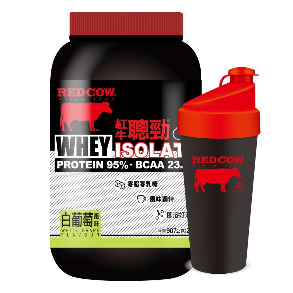 【買就送搖搖杯】紅牛聰勁即溶分離乳清蛋白-白葡萄風味(2磅) 0