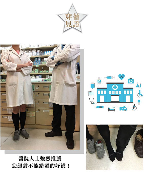 【力美特機能襪】彈力機能壓力襪(黑) 10