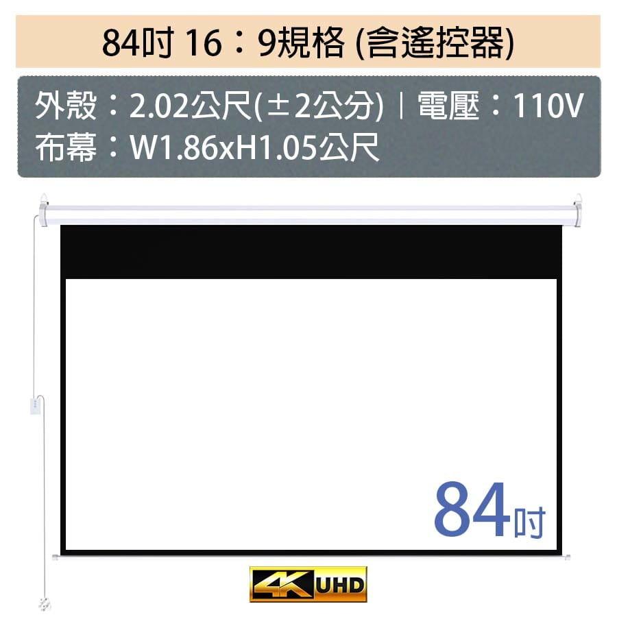 【Leisure】遙控款 『100吋』 電動升降布幕 4K超顯影 簡單安裝 投影布幕 電動布幕 投影機 升降布幕 11