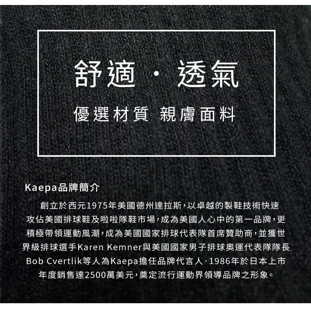 Kaepa抑菌機能學生襪-隱形襪 1