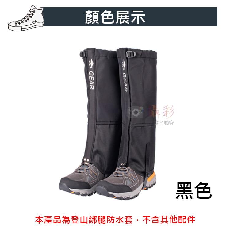 登山綁腿防水套 一雙入 男女通用 4