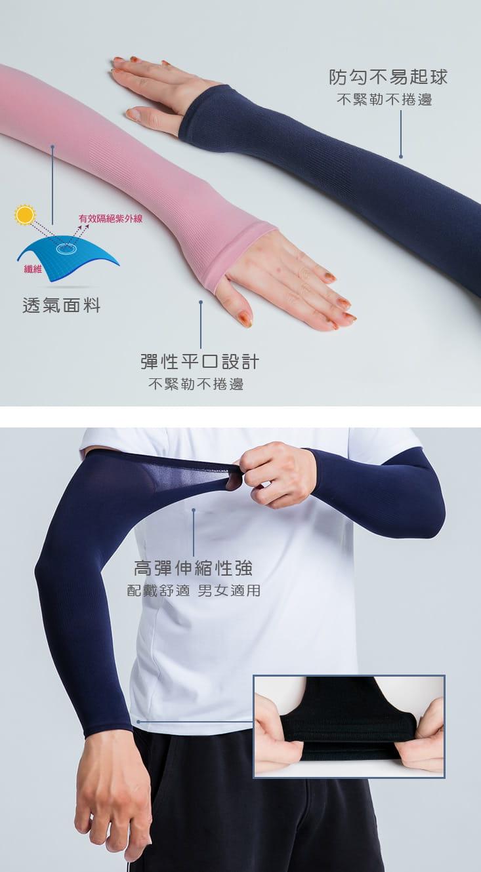 【ONEDER 旺達】男女適用素面平口袖套-01(成人款) 2