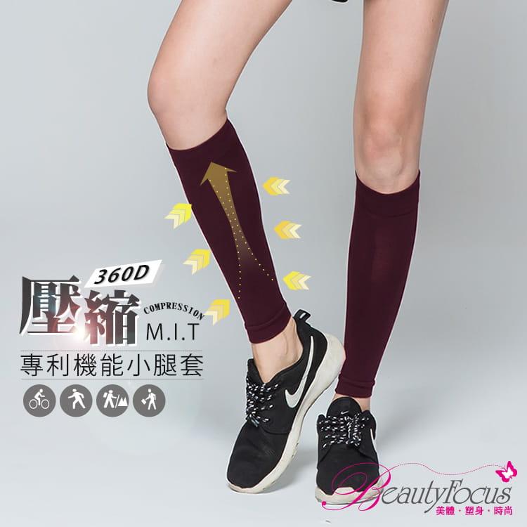 【BeautyFocus】專利機能加壓運動小腿套 14