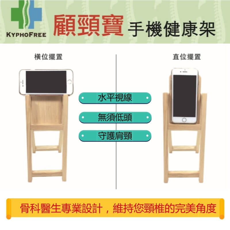 【居家醫療護具】【顧頸寶】健康檜木手機架-骨科醫生設計最佳頸椎角度 0
