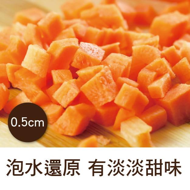 【搭嘴好食】即食沖泡乾燥紅蘿蔔丁150g 可全素 2