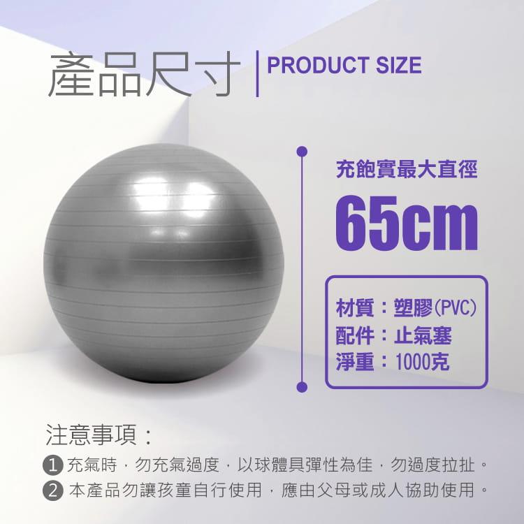 【MACMUS】瑜伽健身加厚防爆抗力球|L磨砂65cm瑜珈球|核心肌群鍛鍊抗力球 7