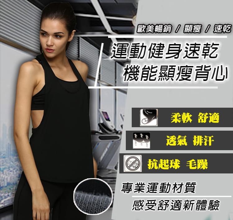 【JAR嚴選】運動健身速乾機能顯瘦背心 0