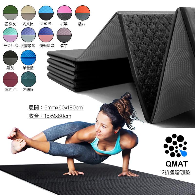 【QMAT】 12折疊瑜珈墊 一般雙色 0