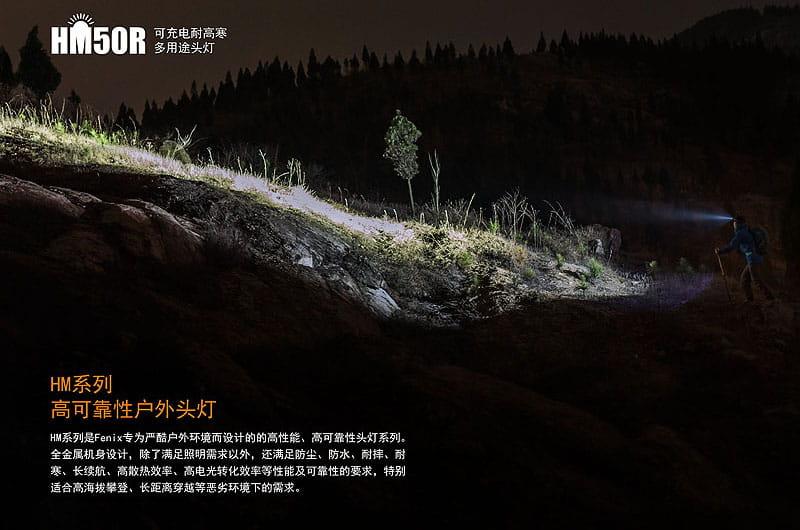 FENIX HM50R可充電耐高寒多用途頭燈 戶外露營夜遊.雪地登山照明  【AH07199】 3
