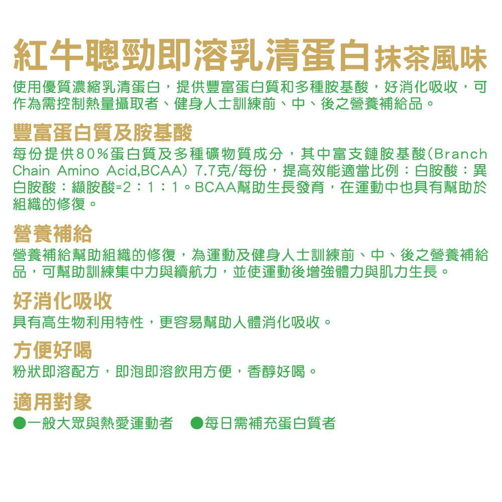【RED COW紅牛聰勁 】即溶乳清蛋白50入-抹茶風味(贈運動包) 1