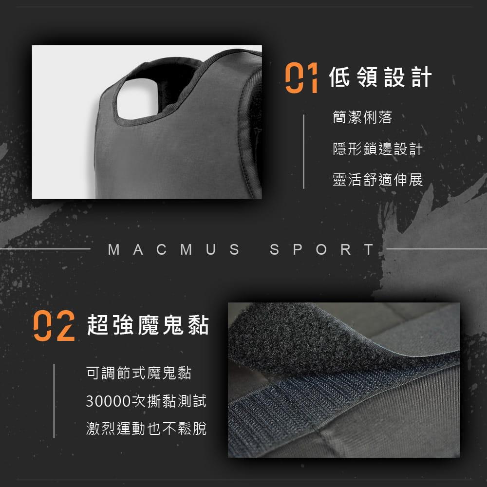 【MACMUS】5公斤 可調整負重背心|10小包鐵砂 6