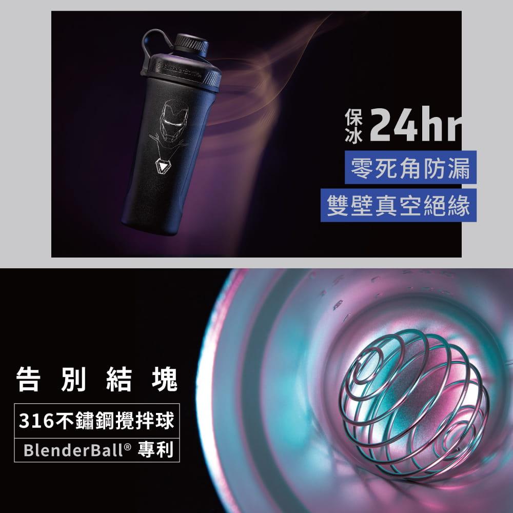 【Blender Bottle】Radian系列-Marvel漫威英雄雙璧真空不鏽鋼旋蓋搖搖杯26oz【送Mars乳清】 1