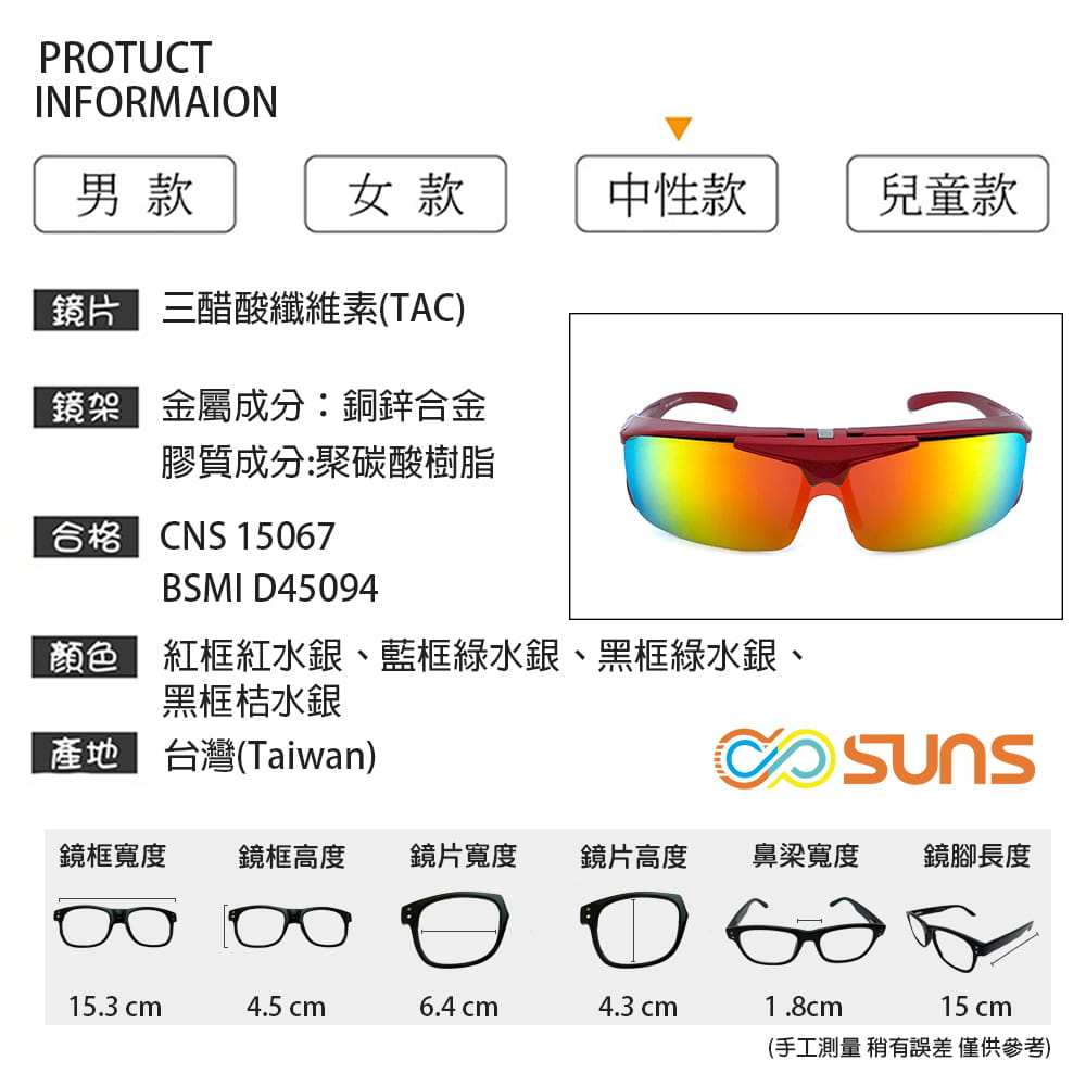 【suns】運動偏光REVO電鍍上翻式太陽眼鏡(可套鏡) 7