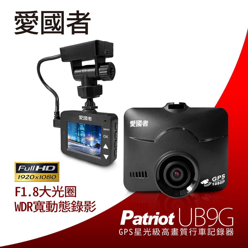 【愛國者】 UB9G 1080P夜視星光級GPS測速行車記錄器(送16G記憶卡) 0