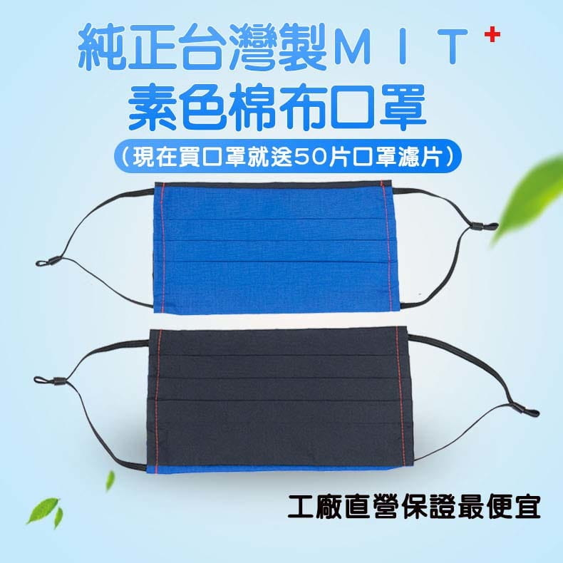 【ELASTI】台灣製MIT成人純棉布可水洗防護口罩(送50片不織布濾片) 0