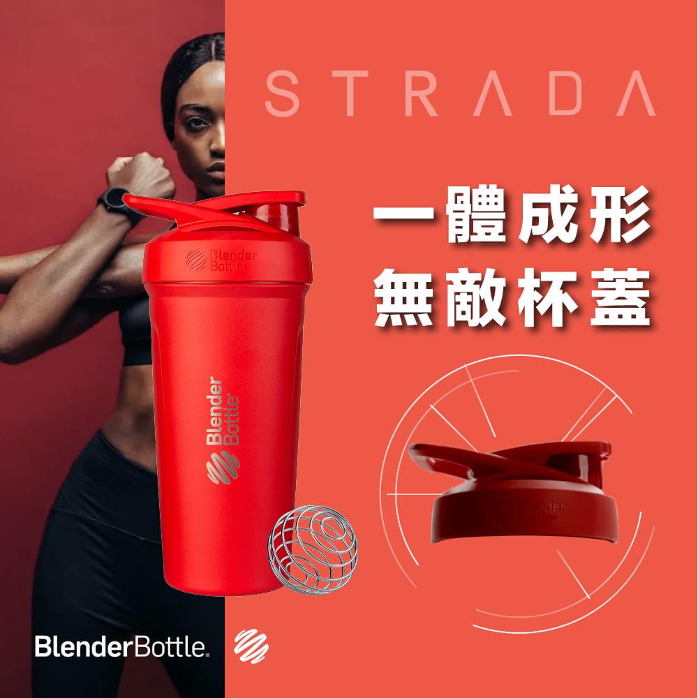 【Blender Bottle】Strada系列|雙層不鏽鋼|卓越搖搖杯|24oz|5色 8
