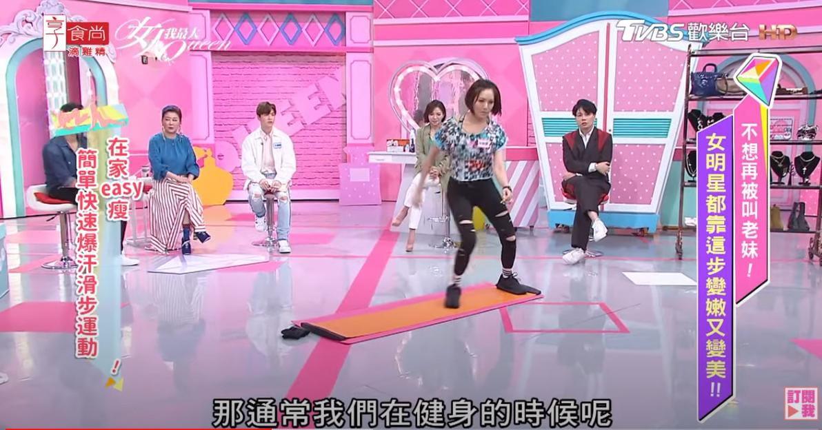 【台灣橋堡】女人我最大 推薦 超有氧滑步墊 在家也能easy瘦 2