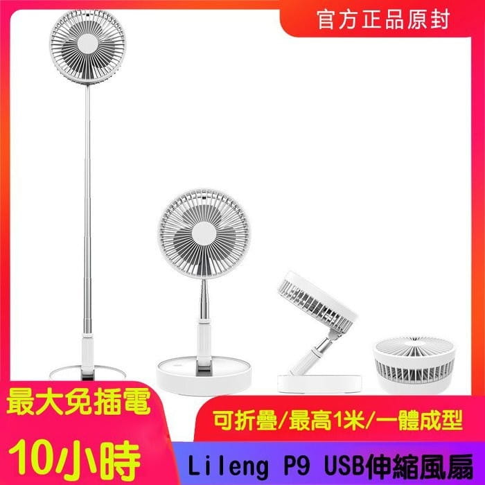 Lileng P9 免插電USB風扇//落地風扇/超靜音/自然風/辨公室/居家兩用 0