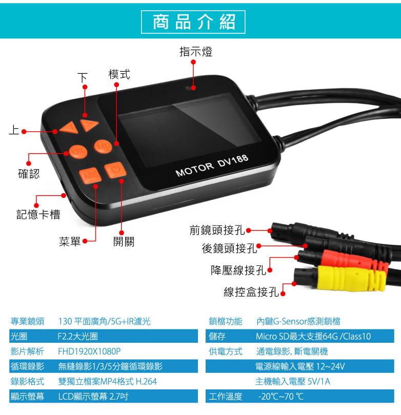 【勝利者】1080P防水雙鏡頭機車行車紀錄器 8